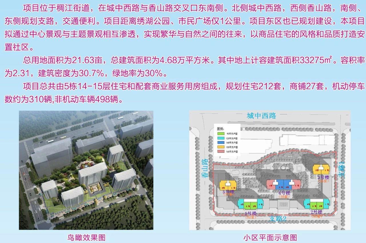 义乌香悦府西区小区平面图