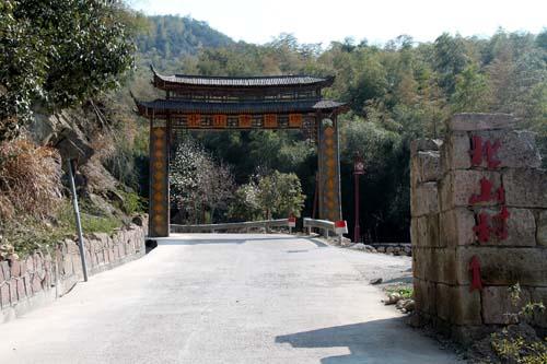 义乌北山村-入口