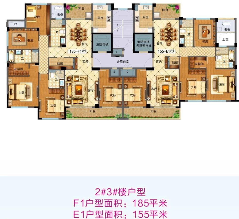 向阳府(向阳新村)2#3#楼平面户型图 E1(155平方) F1(185平方)