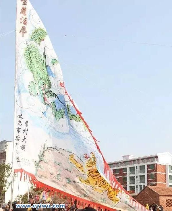 义乌曹村龙虎大旗