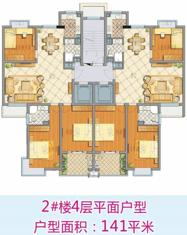和安公寓2#楼 4层平面户型图 141平方米