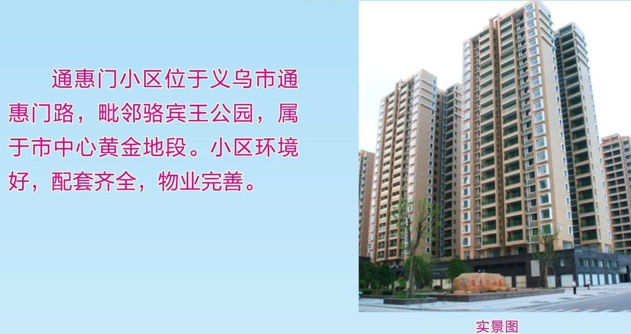 义乌通惠门小区实景图