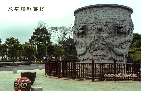 义乌缸窑村