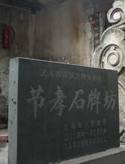 义乌节孝石牌坊
